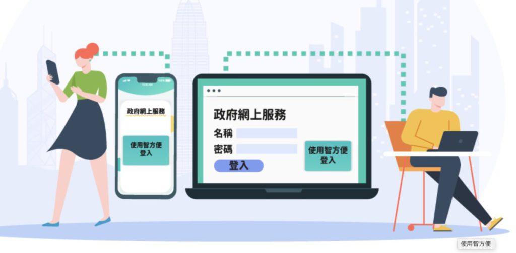 智方便手機程式讓用戶可以方便地透過手機登入政府和公私營機構服務,並且可以在安全情況下提供個人資料。