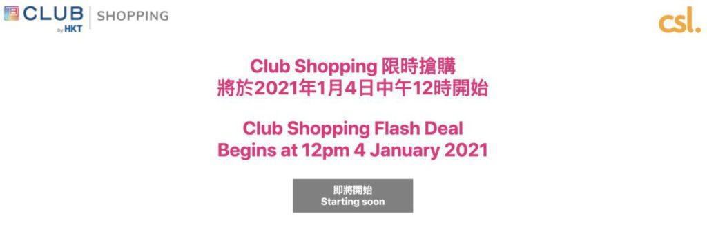 The Club 1 月 4 日正午 12 時展開限時搶購 PlayStation 5