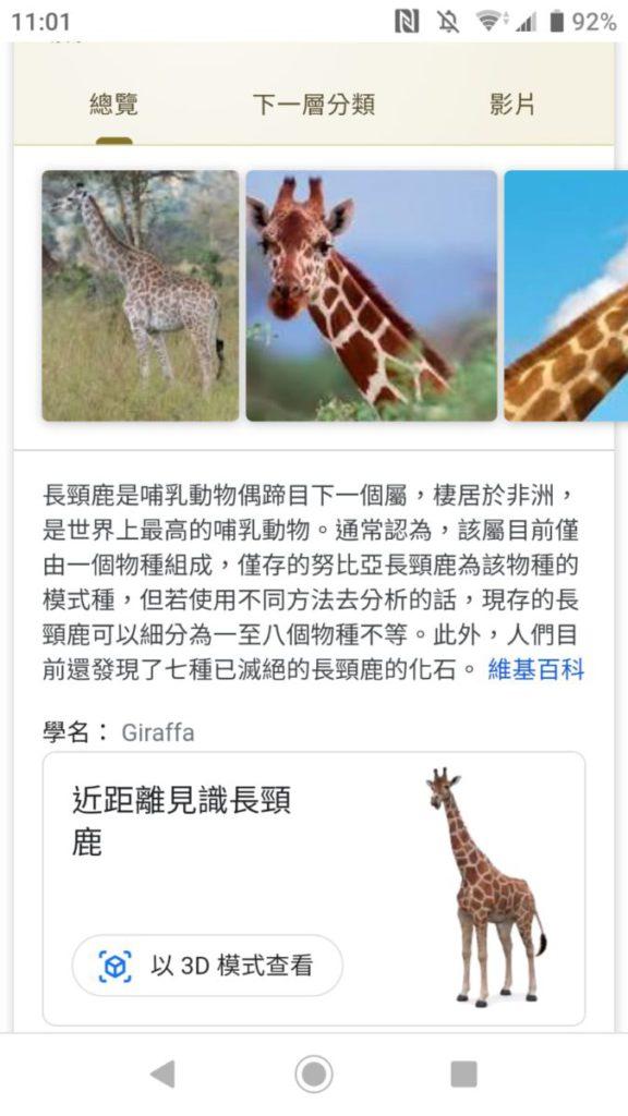 於 Sony XA2 輸入 Giraffe ,反倒可取得顯示 3D 模型。