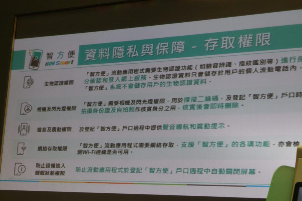 資科辦在昨日的記者會上列出各限存取權限的用途,與 Google Play 列出的所需權限大致相同。