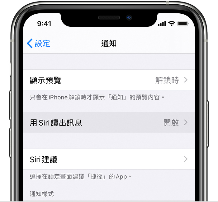 Apple 在 iOS 13.2 就加入了「用 Siri 讀出訊息」功能,並開放給第三方開發人員使用。
