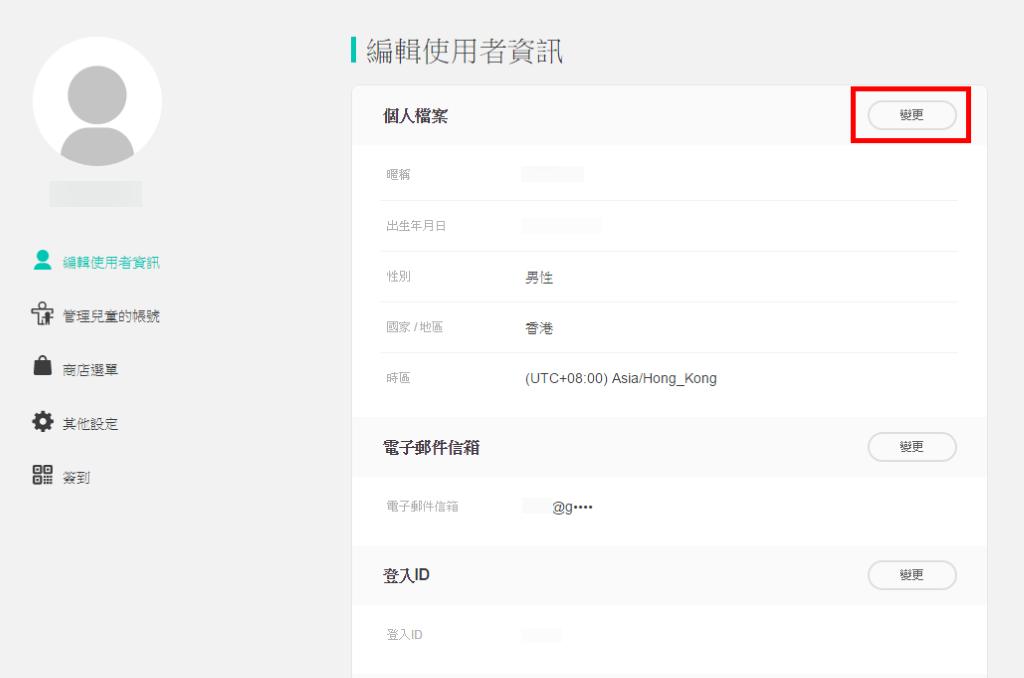 Step 1. 首先前往網址 accounts.nintendo.com 登入 Nintendo Account,然後於「編輯使用者資訊」的頁面,個人檔案部分右上角點擊「變更」。