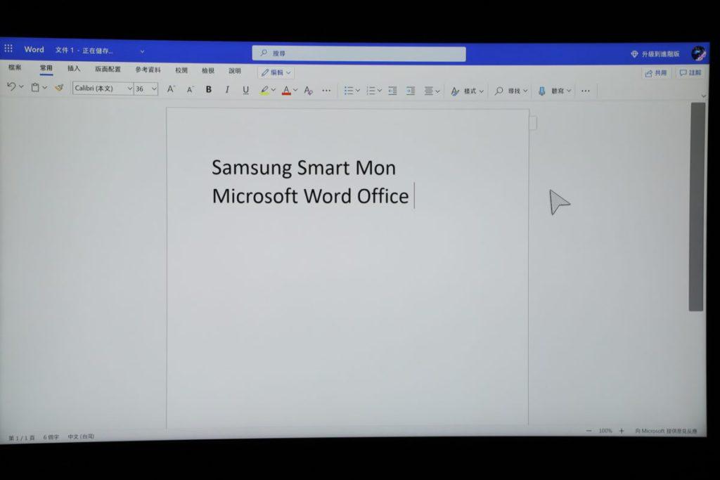 登入 Microsoft 帳戶後,即使不連接電腦都可開啟 Office 365 工作。