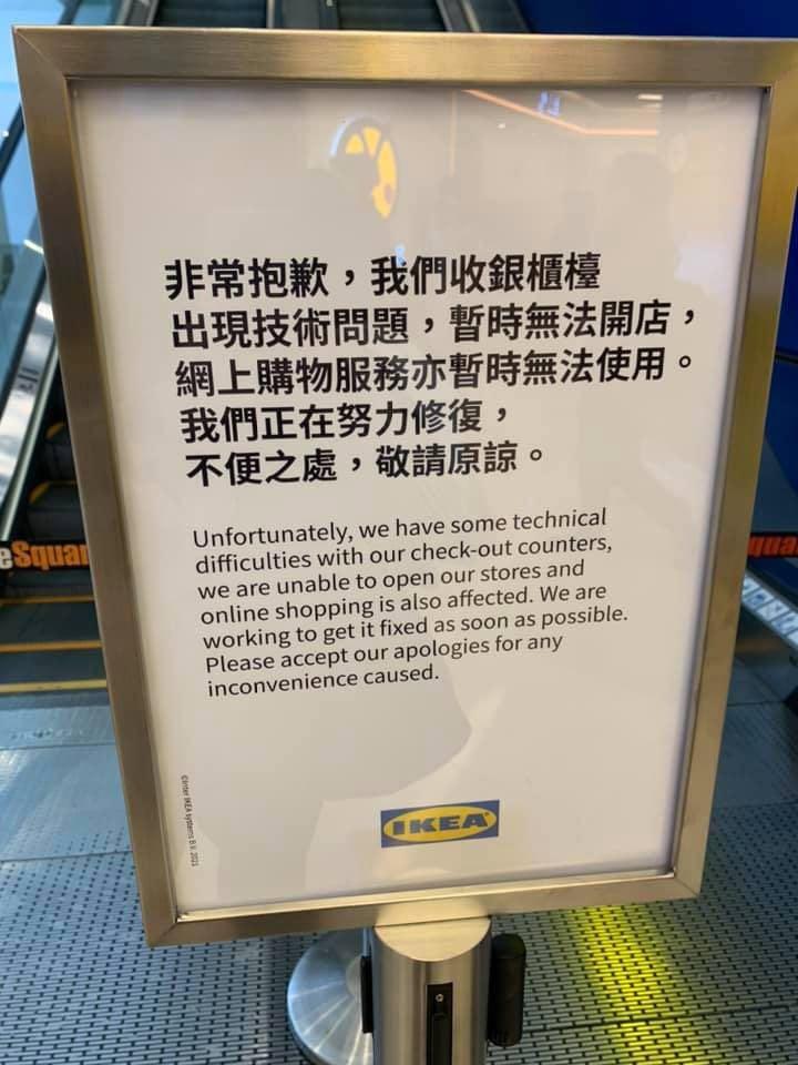 網上流傳宜家分店張貼的告示(來源:網上圖片)
