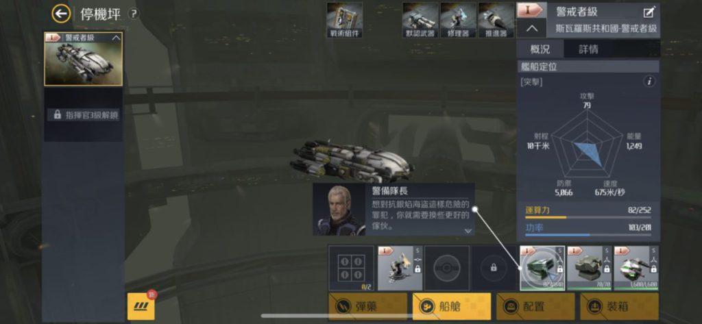 在出戰前,玩家可在此檢視太空船,例如彈藥、船艙、配置及裝箱。
