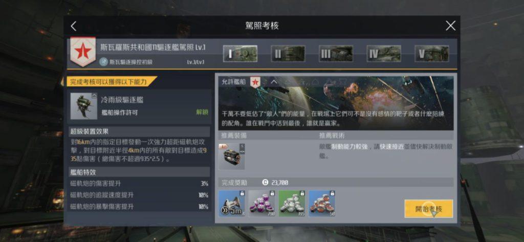 如果想駕駛更多的戰艦,玩家便要通過不同的駕照考核。