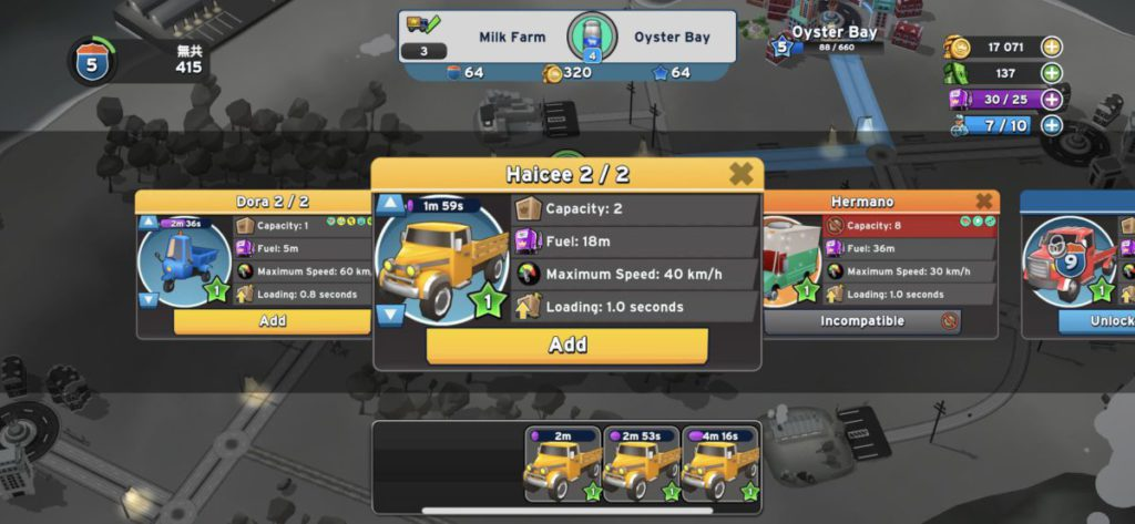 玩家需要點選該物品後,再點擊相關的供應商,並安排車輛送貨。