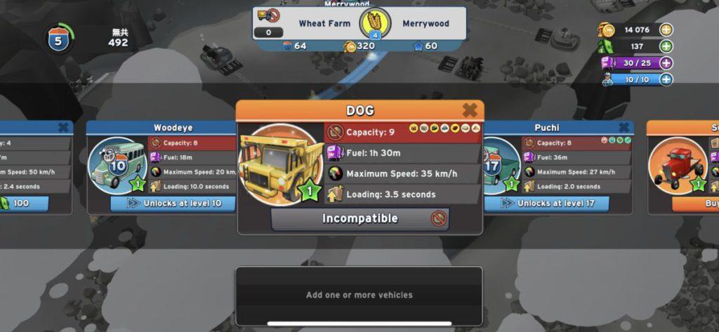 遊戲中設有不同的車輛,用以運送不同的貨品,但就要等級達到一定程度才可 使用。