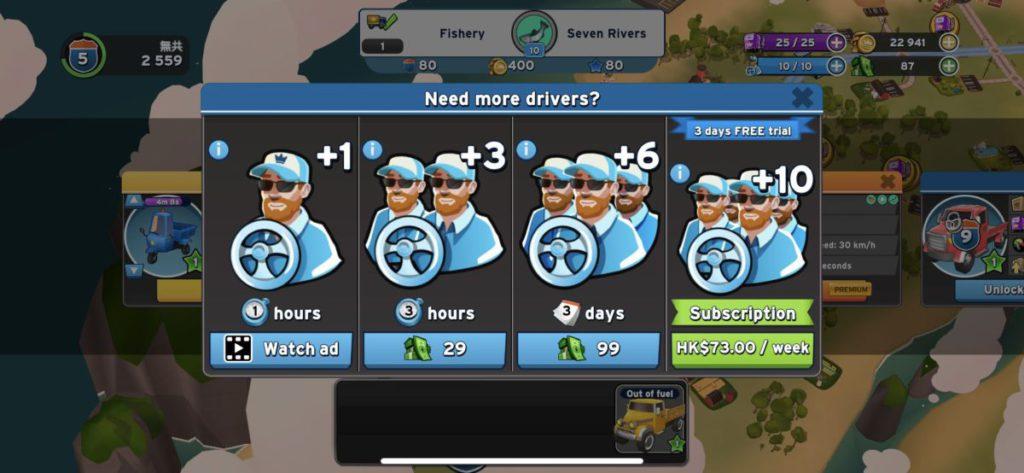 人力安排亦是玩家需要考慮的因素,如果想增加更多人手,可以透過觀看廣告 或利用遊戲中的金錢購買。