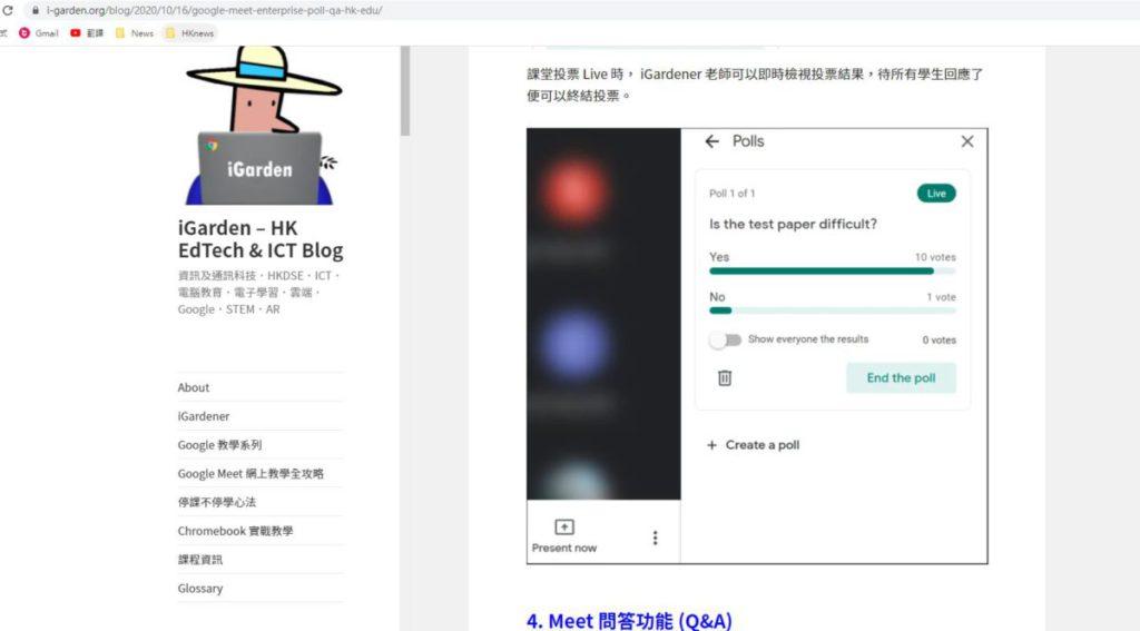 網上評估系統推陳出新,新的愈見便利,而且香港一直有充滿熱誠的教育工作者持續分享使用方式。疫情期間iGarden網站就有很多高質素文章分享,並為香港教育界爭取多項免費服務。