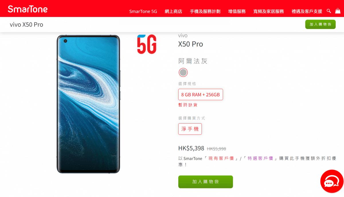 vivo X50 Pro 電訊商價低至$5398