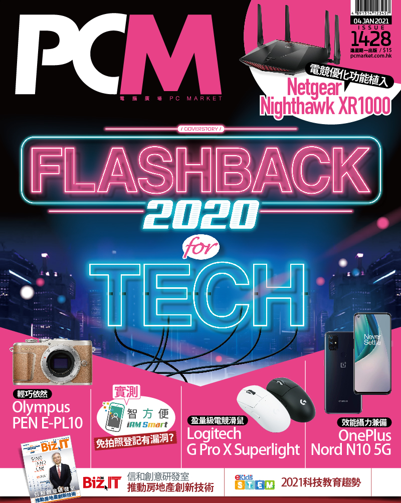 【#1428 PCM】FLASHBACK 2020 for TECH