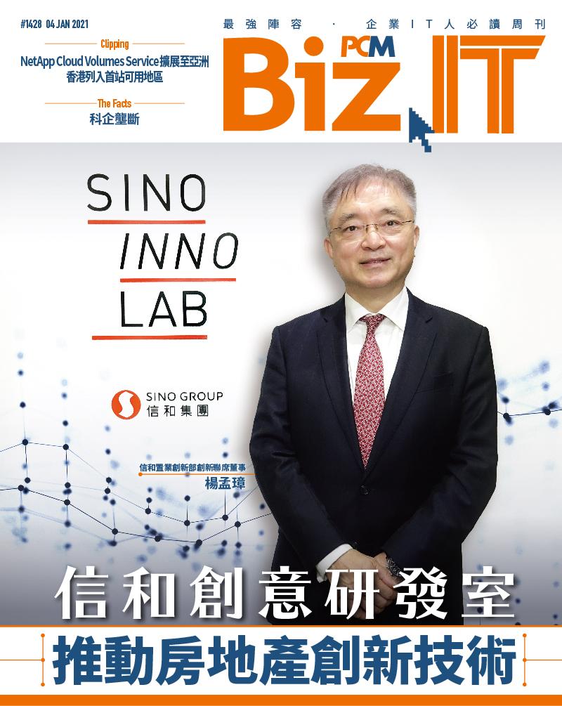 【#1428 Biz.IT】信和創意研發室 推動房地產創新技術