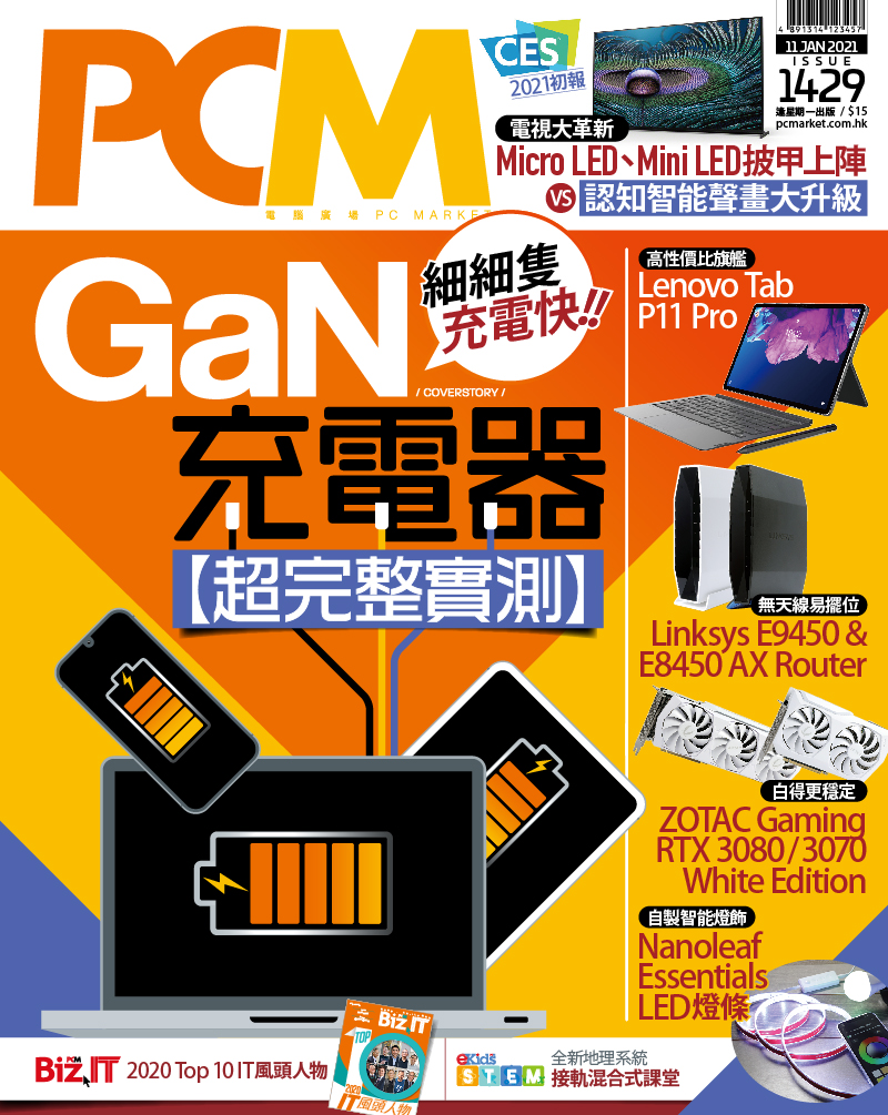 【#1429 PCM】細細隻、充電快 GaN 充電器超完整實測