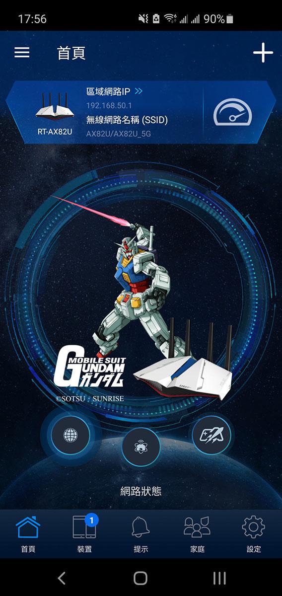高達限定版  ASUS RT-AX82U Gundam Edition 7