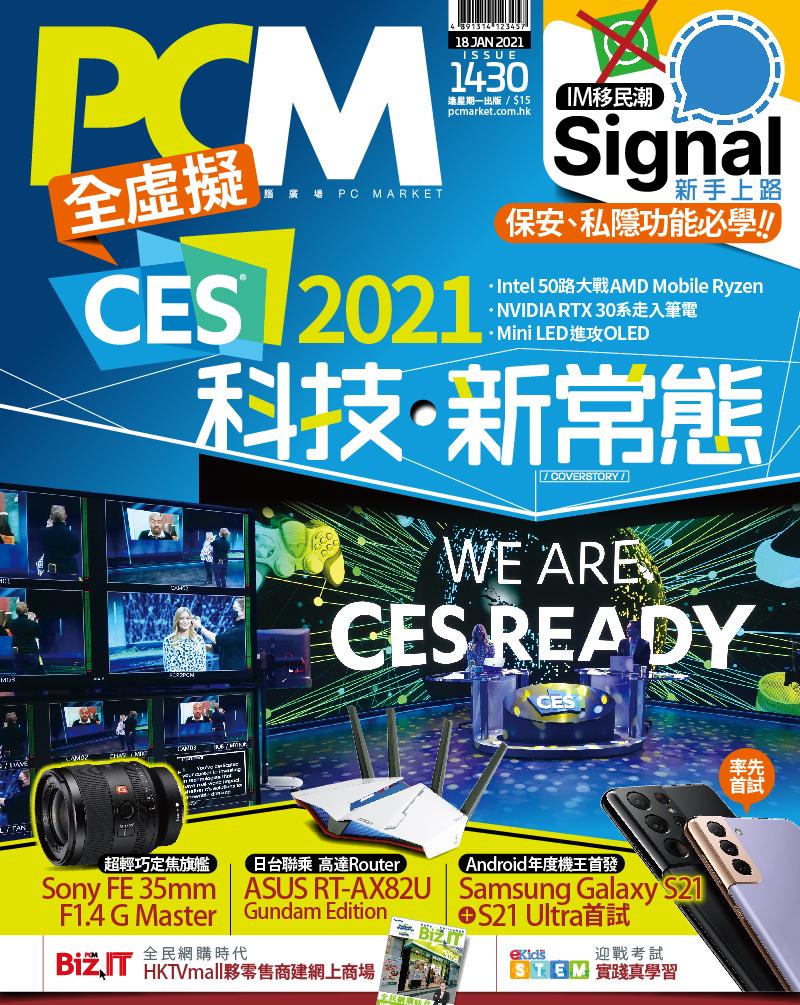 全虛擬CES2021 科技•新常態