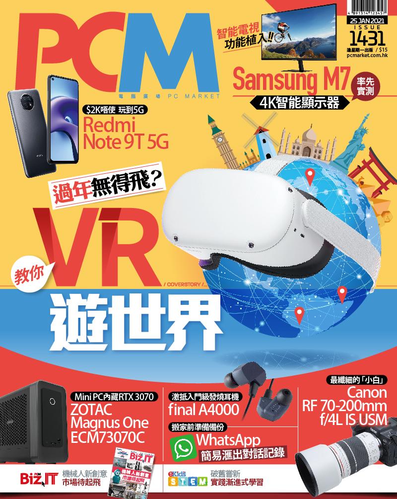 【#1431 PCM】過年無得飛 教你 VR 遊世界