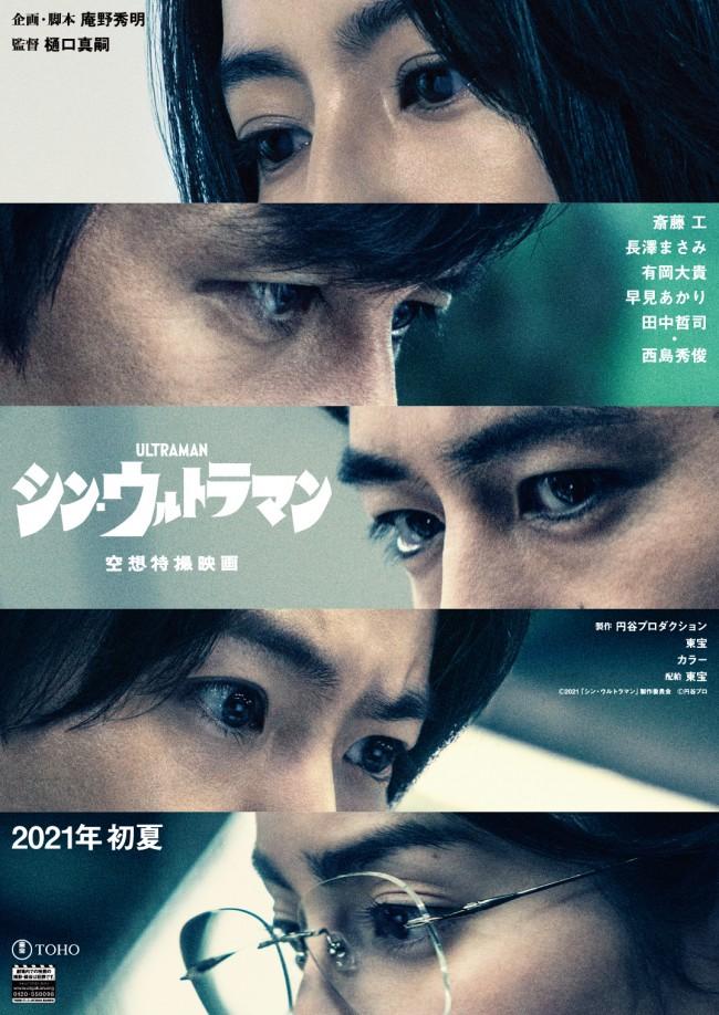 第一張宣傳圖以各主角面對巨大怪獸威脅的嚴肅眼神為題材。