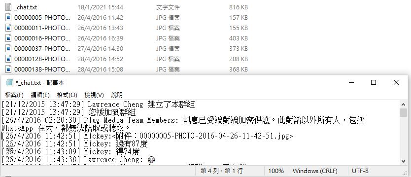 Step 6 下載後的Zip檔案,分為「_chat」文字檔及多媒體檔案;文字檔案內容會清楚列明夾送的附加檔案名稱。