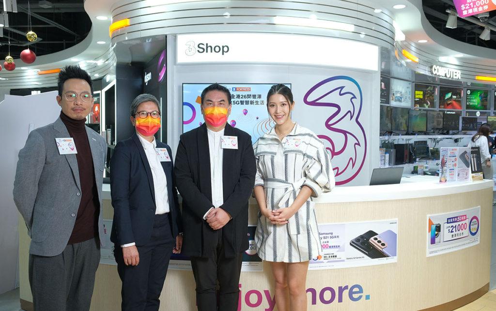 (左起)藝人強尼、和記電訊香港控股執行董事及行政總裁古星輝、豐澤董事總經理區文慧、藝人余香凝一同參觀「 3 香港 @ 豐澤」店中店。