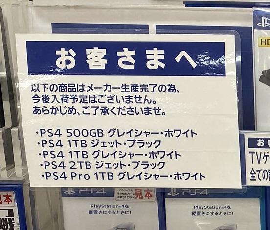 圖中列明了五款 PS4 主機已經停產。