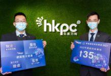HKPC HKCERT 生產力局 香港電腦保安事故協調中心