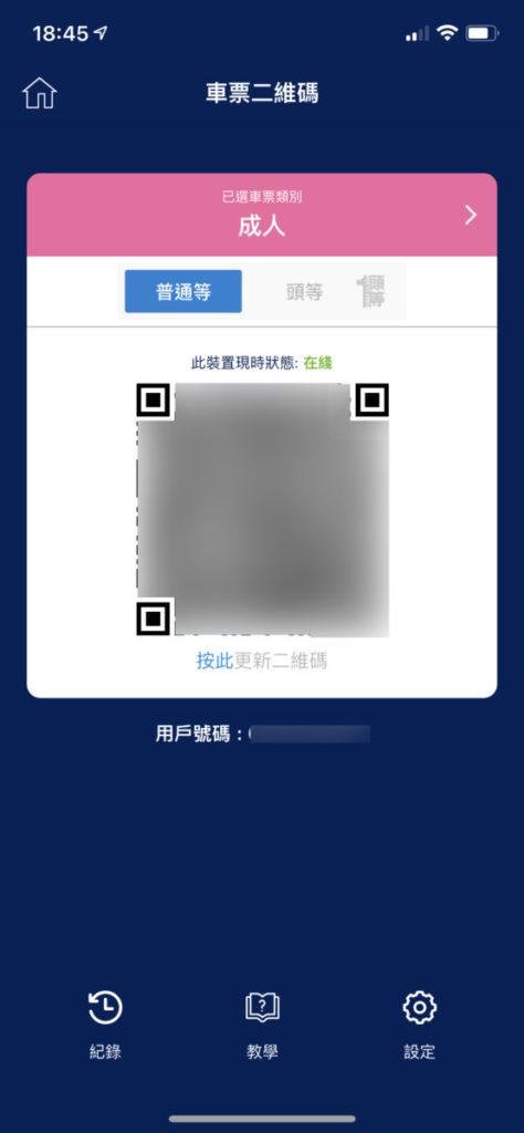 連結後就可以直接在 MTR 手機程式叫出易乘碼,而且可以掃碼乘搭頭等車。