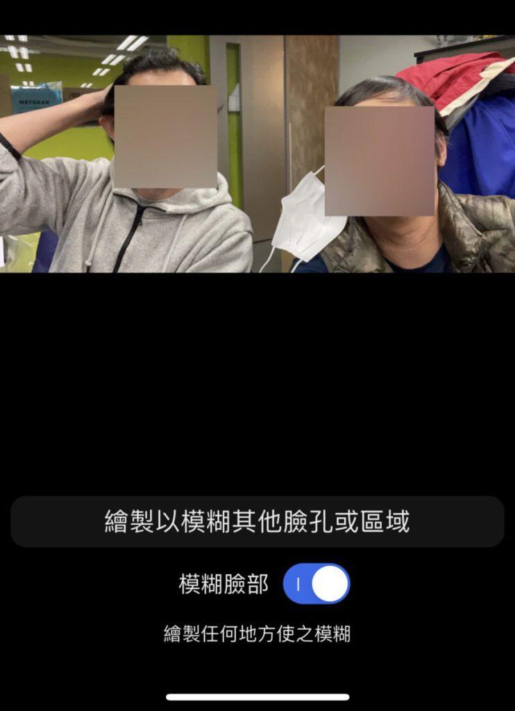 不單可以自動模糊相片中的面孔,還可以用手指刷掉不想讓對方看到的內容。