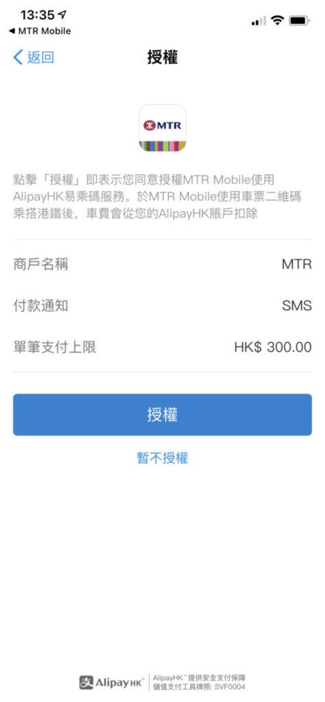 4. 授權支付寶連結到 MTR 程式。每筆交易上限為 HK$300 。這裡需要輸入支付密碼;