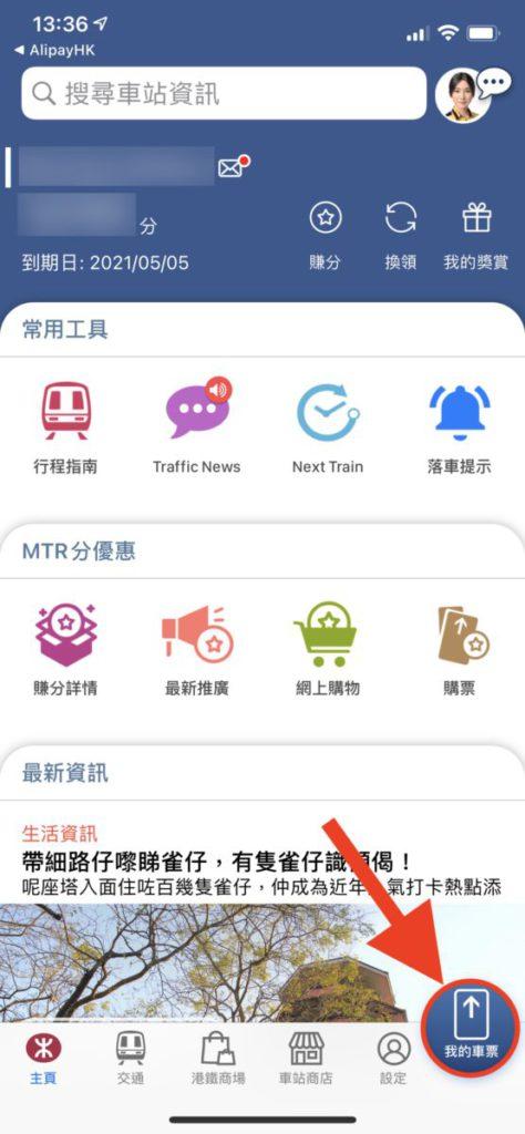 1. 點擊 MTR 程式右下角的「我的車票」;