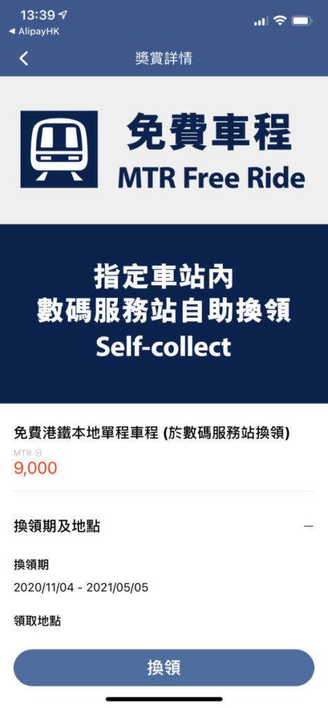 5 月 5 日前賺到的 MTR 分可以用來換免費乘車,每程 9,000 分。