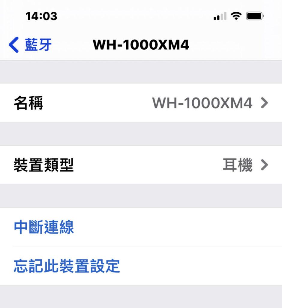 iOS 14.4 為第三方藍牙音響裝置加入裝置類型選項,可以令手機正確檢測音量。