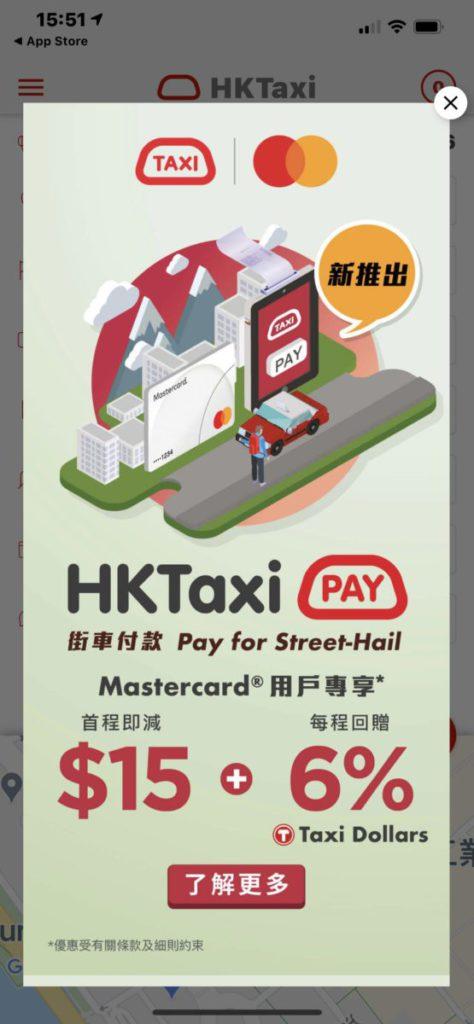 使用街車付款並以 Mastercard 繳付車資會有優惠