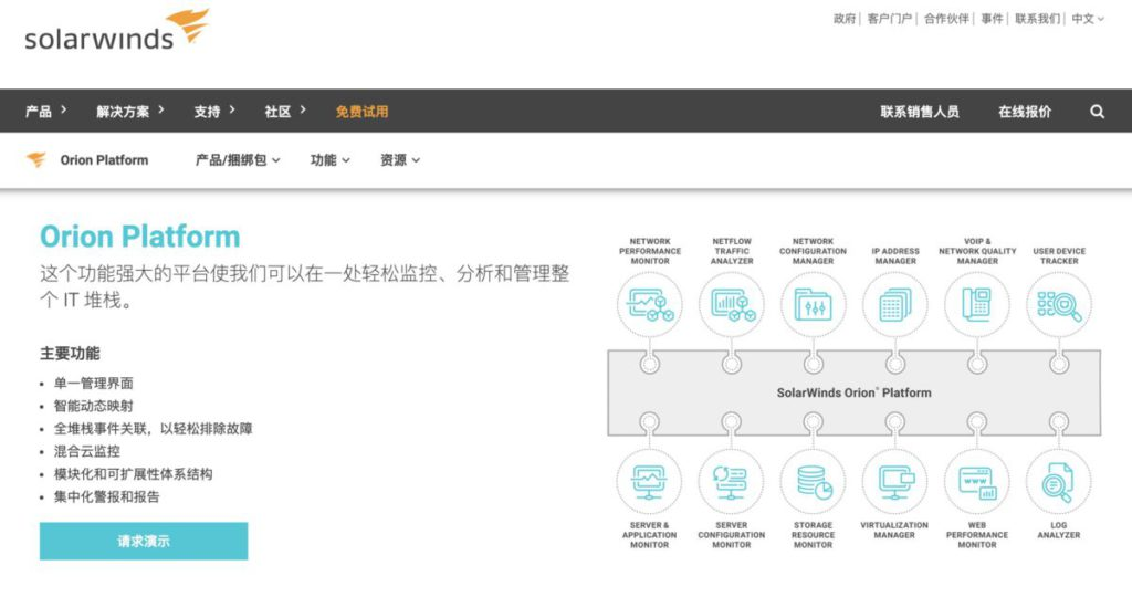 SolarWinds 的 Orion 管理平台也有在中國地區提供服務。