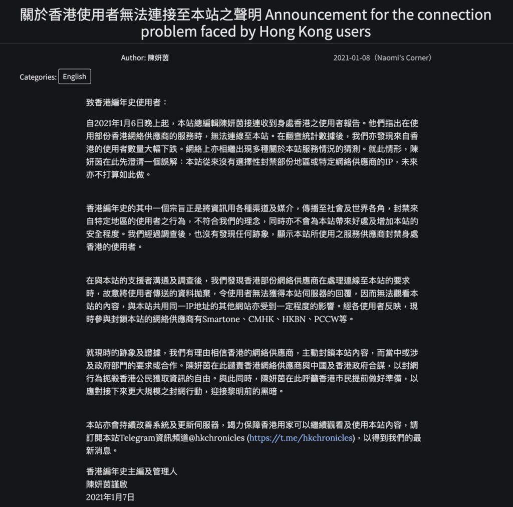 香港編年史總編輯陳妍茵在網站指「香港編年史」網站疑遭多間本地的網絡供應商封鎖。