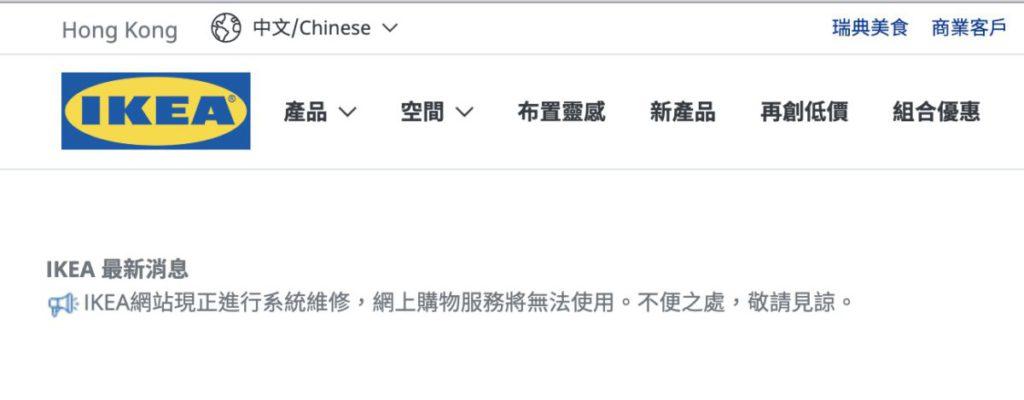 撰文時宜家香港網上商店仍然無法購物。