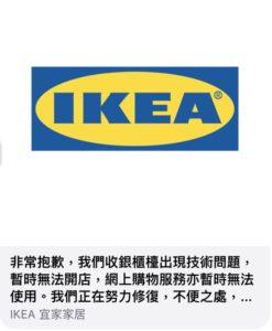 今日正午時宜家香港官方 Facebook 曾貼出告示,但很快就被刪除。