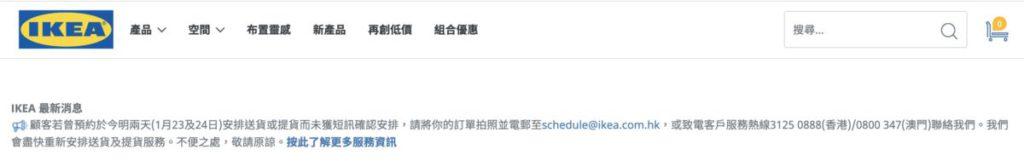 宜家在網站張貼告示要求曾安排今明兩日送貨但未收到短訊確認的客戶與該公司聯絡。