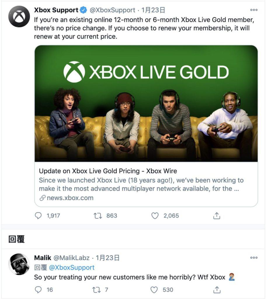 雖然 Xbox 強調新價不會影響舊會員,但就惹來買了新機的新玩家指摘。