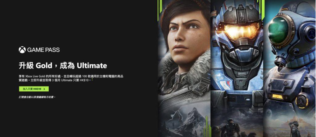 這個「會期愈長加幅愈高」的訂價政策,明顯是想推動新玩家選用月費訂閱服務 Xbox Game Pass Ultimate 。