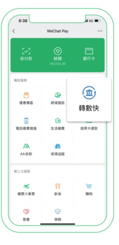 打開WeChat頁面,點選「我」,再按「Pay」進入「轉數快」頁面