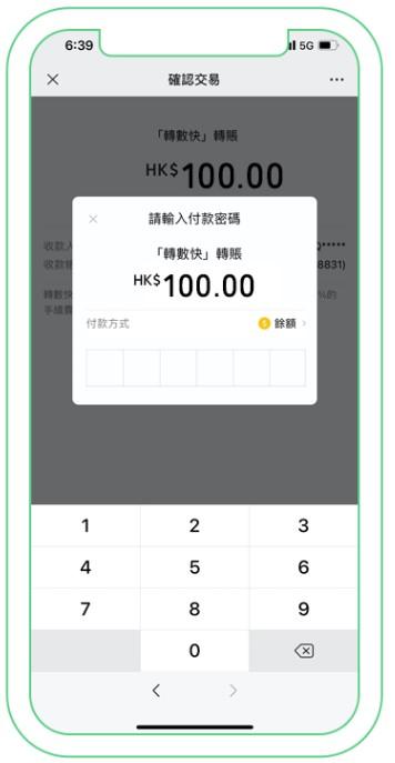 輸入正確付款密碼進行轉賬