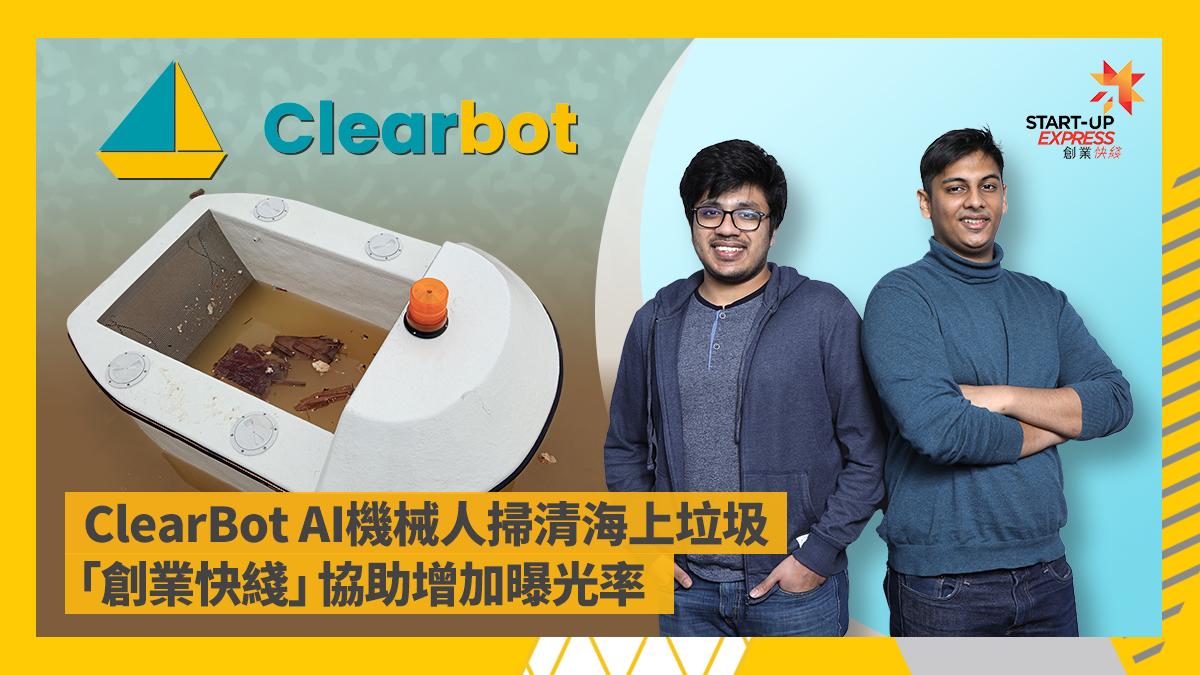 ClearBot AI機械人掃清海上垃圾「創業快綫」協助增加曝光率   PCM