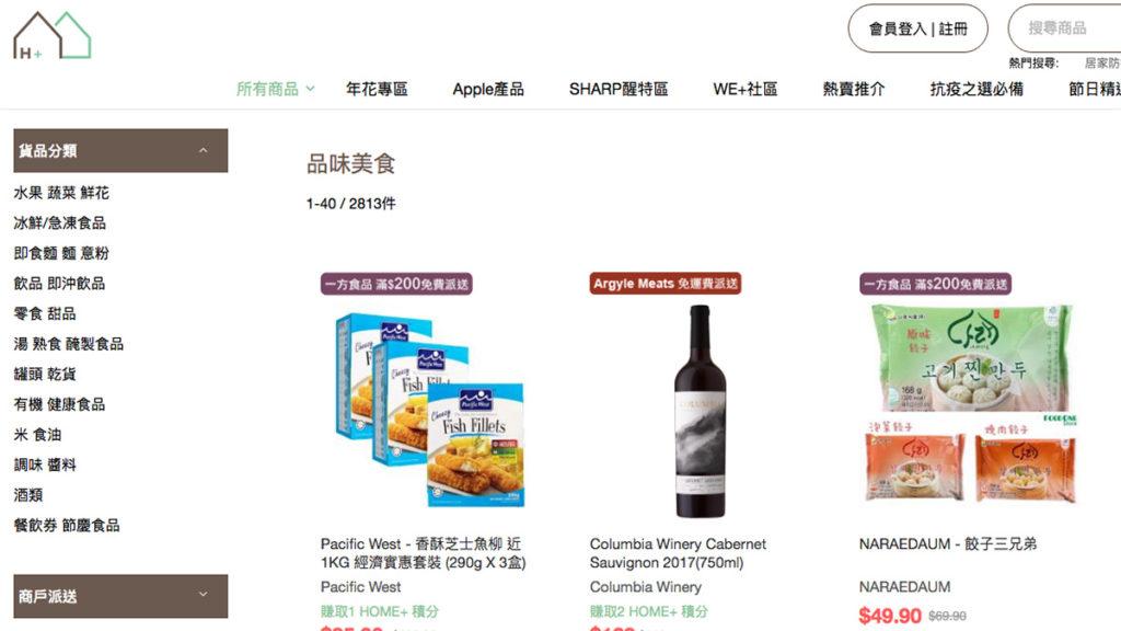目前 HOME+ 上已有不少類型食品及產品等可選擇,稍後開設的 HOME+「即刻送」專頁將提供保證 100 分鐘內送貨服務。