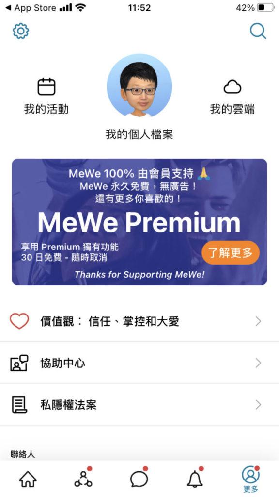 再次開啟 App 已轉為繁體中文。