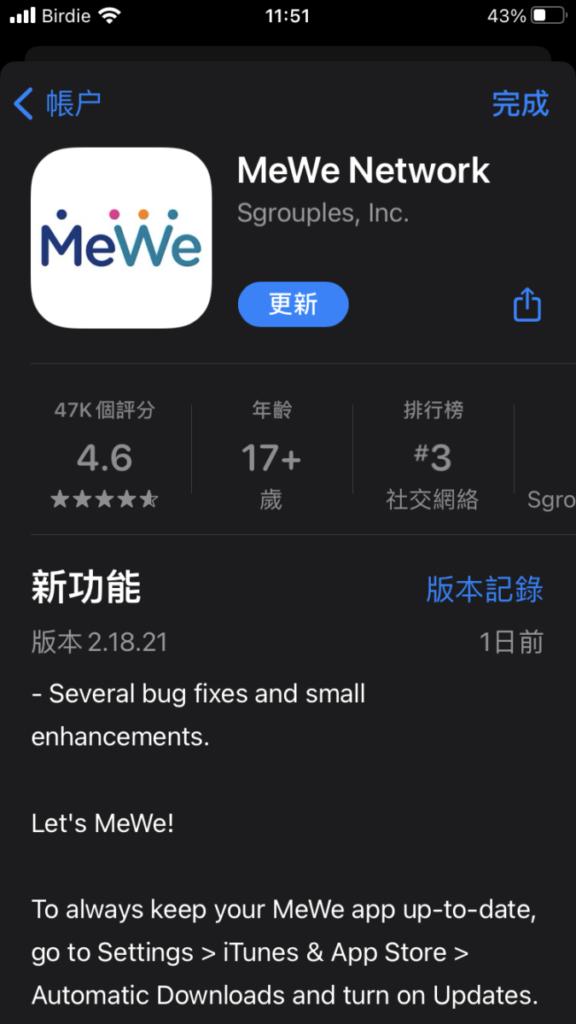 直接於 App Store 更新。