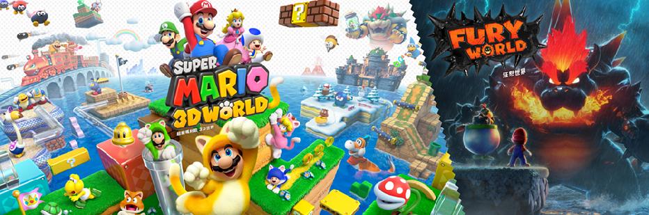 連同最新遊戲《超級孖寶兄弟 3D 世界 + 狂怒世界》同日推出