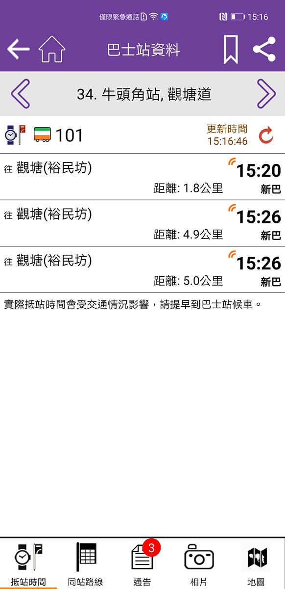 落車提示及抵站時間亦可在這版應用程式中用到。