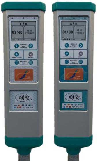 新咪錶支援多種付款方式,包括八達通及信用卡等等
