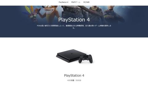 但如果點選購買主機後只會顯示黑色的 PS4 Slim 。(香港地區依然可見所有主機)